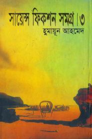 Science Fiction Samagra 03 Humayun Ahmed