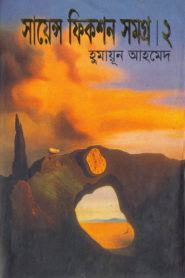 Science Fiction Samagra 02 Humayun Ahmed