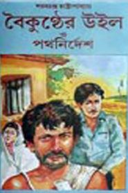 Baikunther Will By Sarat Chandra Chattopadhyay