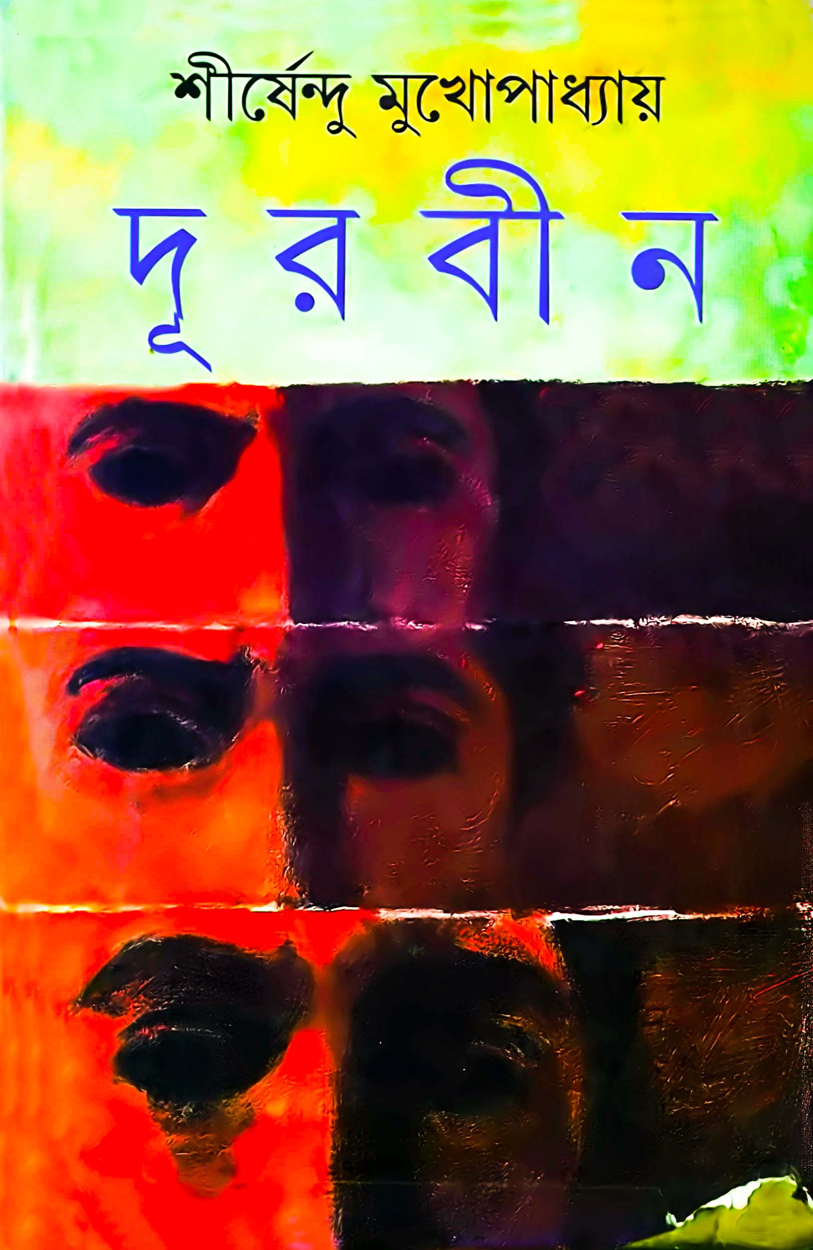 File bangla uponnash pdf
