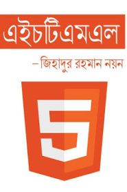 Learn HTML5 Bangla eBook – HTML5 Bangla tutorial pdf book