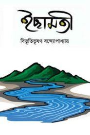 Pather Panchali Pdf