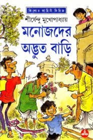 Bangla Books Pdf Shirshendu