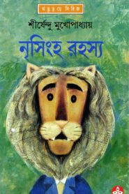 Free download mukherjee ebook shirshendu