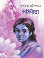 Parineeta By Sarat Chandra Chattopadhyay