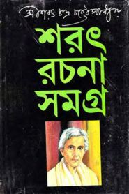 Sarat Rachanabali By Sarat Chandra Chattopadhyay