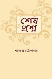 Shesh Proshno By Sarat Chandra Chattopadhyay
