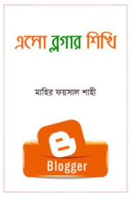 Eso Blogger Shikhi – Blogger Tutorial Bangla PDF Book