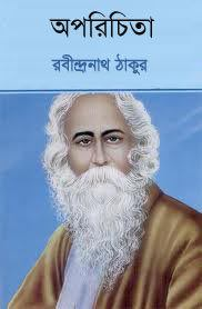 Aporichita By Rabindranath Tagore