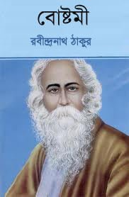 Bostomi By Rabindranath Tagore