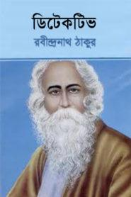 Detective By Rabindranath Tagore
