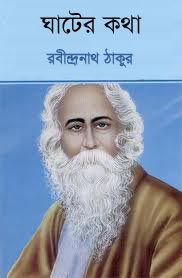 Ghater Kotha By Rabindranath Tagore