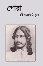 Rabindranath Tagore Books In English Pdf