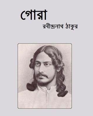 Tagore ebook download rabindranath