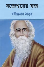 Jogesworer Jogyo By Rabindranath Tagore