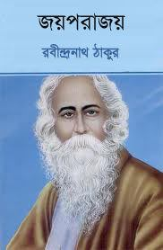 Joy Porajoy By Rabindranath Tagore