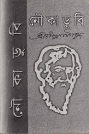 Noukadubi PDF Book By Rabindranath Tagore
