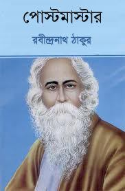 Post Master By Rabindranath Tagore