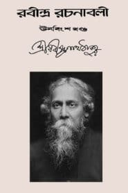 Rabindra Rachanabali ( Complete Set of 27 Volumes) By Rabindranath Tagore