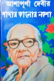 Shaday Kaloy Naksha By Ashapurna Devi