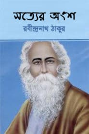 Sotyer Angsho By Rabindranath Tagore