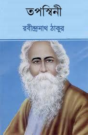Taposwini By Rabindranath Tagore