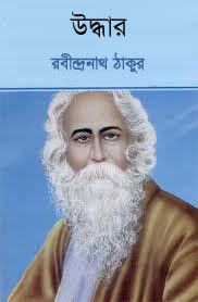 Uddhar By Rabindranath Tagore