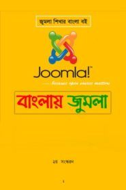 Joomla Tutorial Bangla Book – Joomla Pdf ebook download
