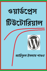 WordPress Tutorial Bangla Books – WordPress PDF eBook download
