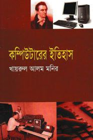 Computer er Itihas Bangla PDF Books