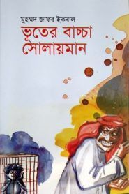 Jafor Iqbal Ebook