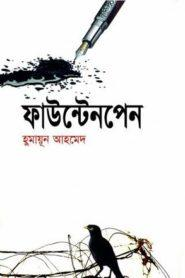 Fountain Pen by Humayun Ahmed