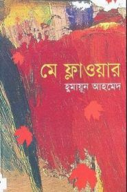 May Flower by Humayun Ahmed