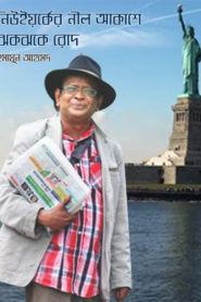 New York Er Nil Akashe Jhokjhoke Rod by Humayun Ahmed
