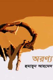 Oronno by Humayun Ahmed