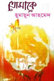 Tomake by Humayun Ahmed