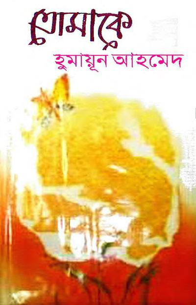 Tomake by Humayun Ahmed.pdf