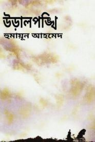 All Books Of Humayun Ahmed Pdf