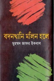 Bodonkhani Molin Hole by Muhammed Zafar Iqbal