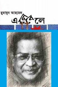 Ele Bele By Humayun Ahmed ( Part 1 & 2)