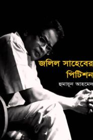 Jalil Shaheber Petition by Humayun Ahmed
