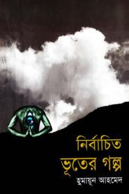 Nirbachito Vuter Golpo by Humayun Ahmed