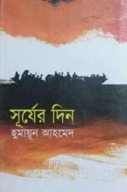 Surjer Din By Humayun Ahmed