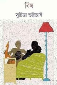 Bish PDF book by Suchitra Bhattacharya