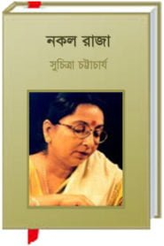 Nakal Raja PDF Book By Suchitra Bhattacharya