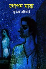 Gopon Maya PDF book by Suchitra Bhattacharya