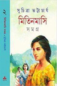 Mitin Masi Samagra Vol. 2 PDF book by Suchitra Bhattacharya
