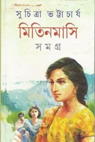 Mitin Masi Samagra PDF (Part 1 & 2) by Suchitra Bhattacharya