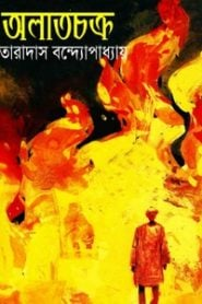 Story ebook horror bengali