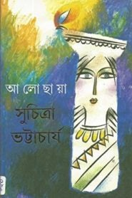 Alo Chaya PDF book by Suchitra Bhattacharya